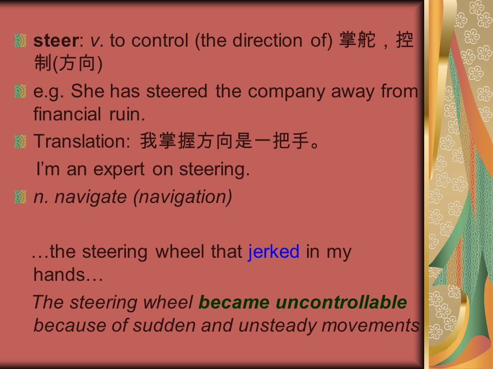 steer: v. to control (the direction of) 掌舵,控制(方向)