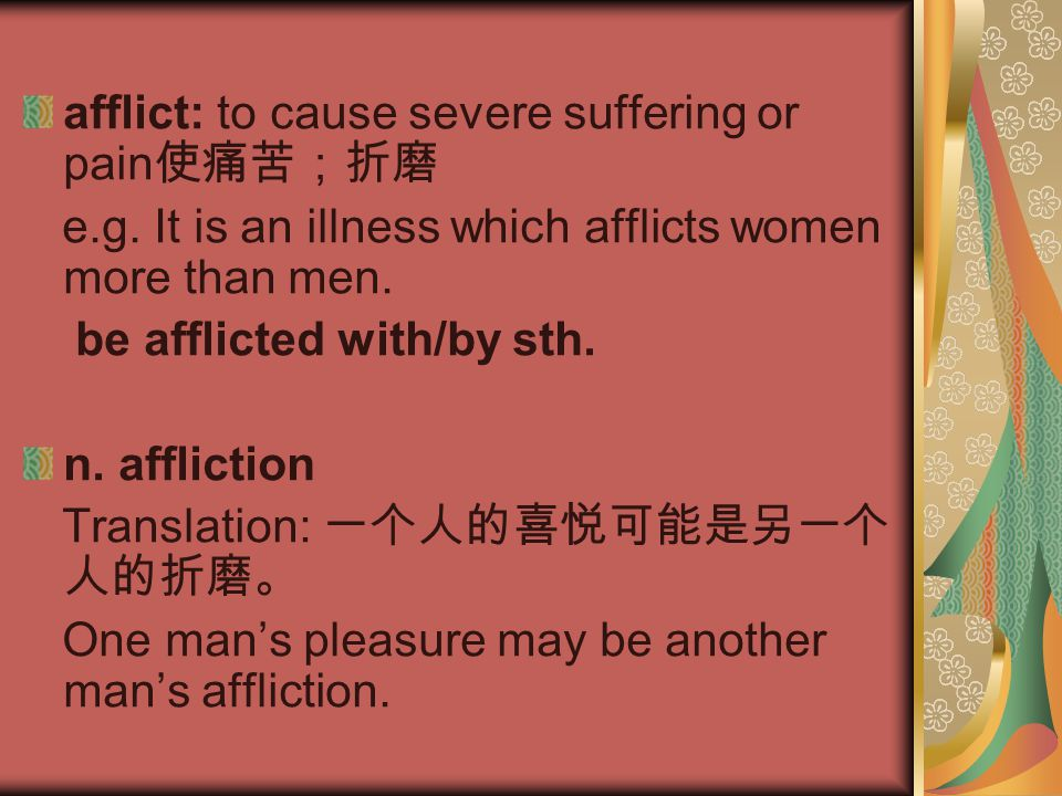 afflict: to cause severe suffering or pain使痛苦;折磨