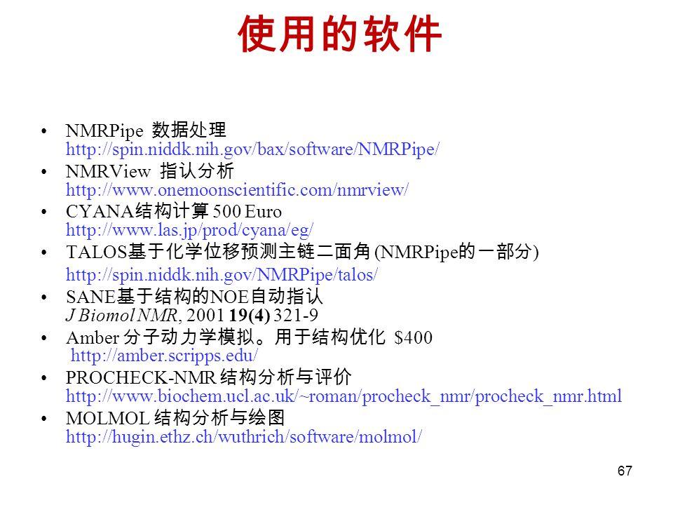 使用的软件 NMRPipe 数据处理 http://spin.niddk.nih.gov/bax/software/NMRPipe/