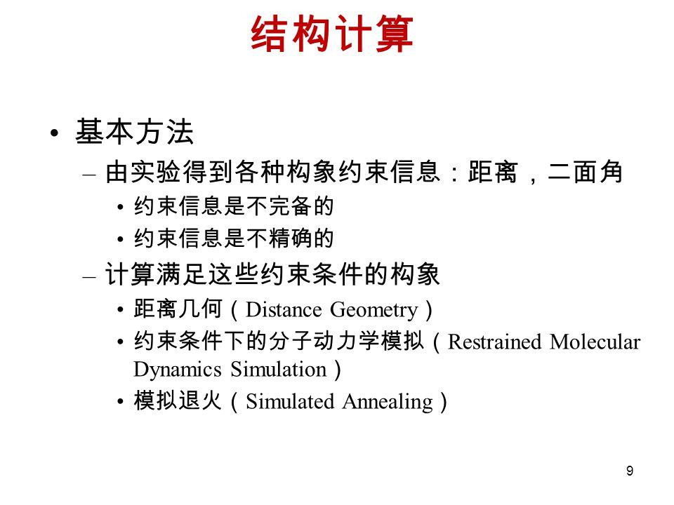 结构计算 基本方法 由实验得到各种构象约束信息:距离,二面角 计算满足这些约束条件的构象 约束信息是不完备的 约束信息是不精确的