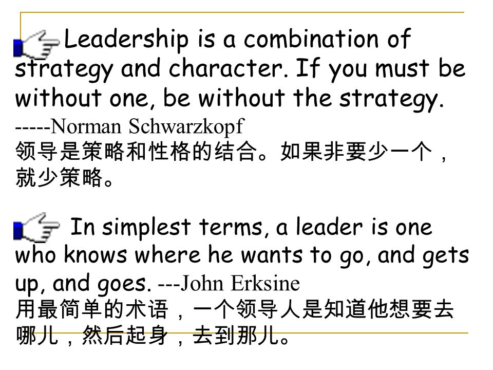 Leadership is a combination of strategy and character
