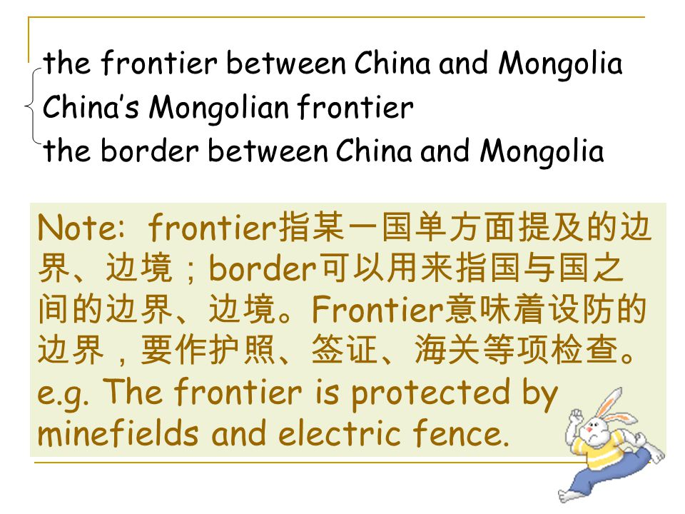 e.g. The frontier is protected by minefields and electric fence.