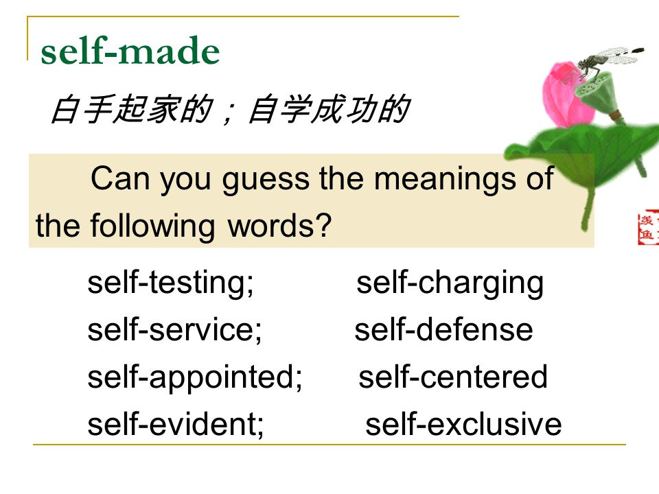 self-made 白手起家的;自学成功的 Can you guess the meanings of