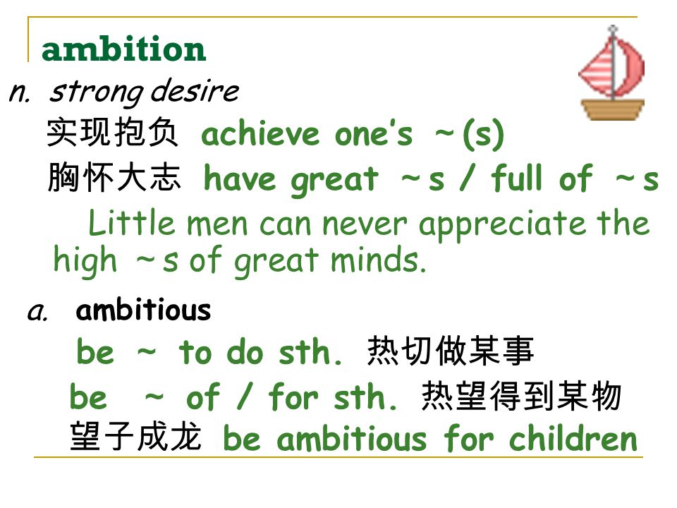 ambition 胸怀大志 have great ~s / full of ~s