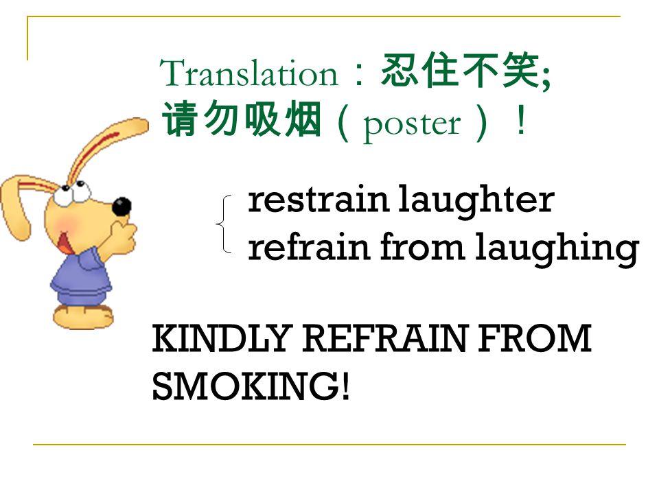 Translation:忍住不笑; 请勿吸烟(poster)!