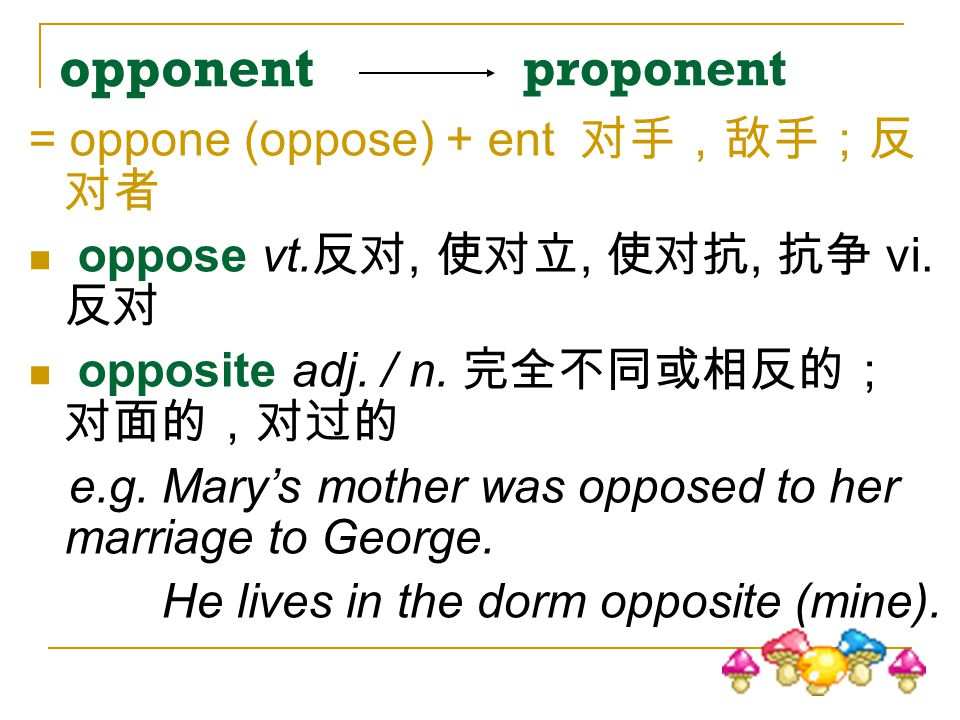 opponent proponent = oppone (oppose) + ent 对手,敌手;反对者