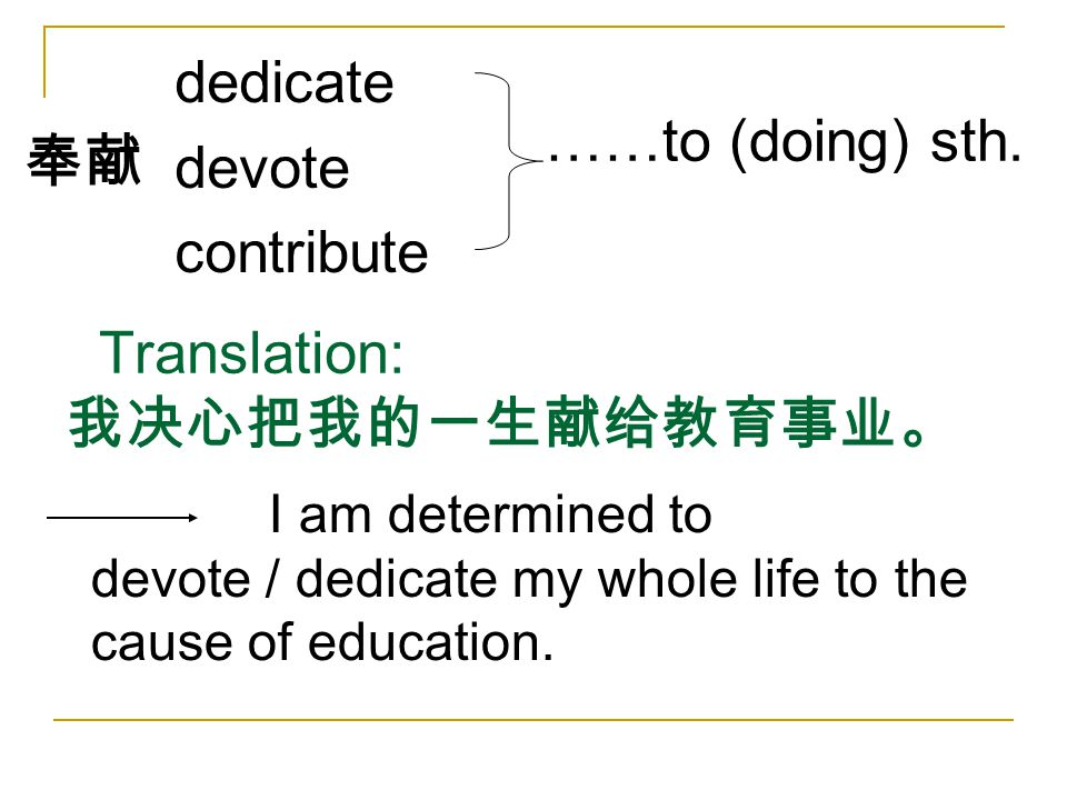 dedicate devote contribute ……to (doing) sth. 奉献 Translation:
