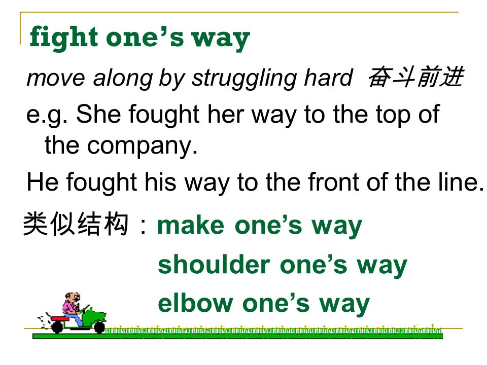 fight one's way 类似结构:make one's way shoulder one's way elbow one's way