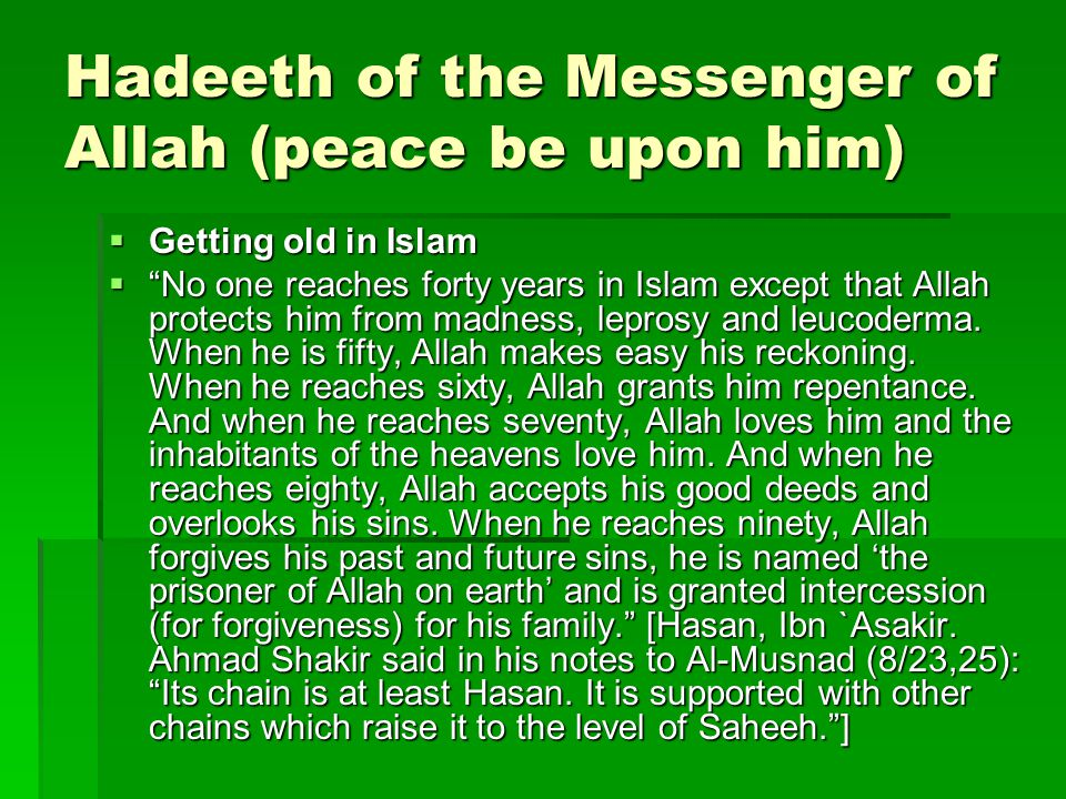 Hadeeth of the Messenger of Allah (peace be upon him)