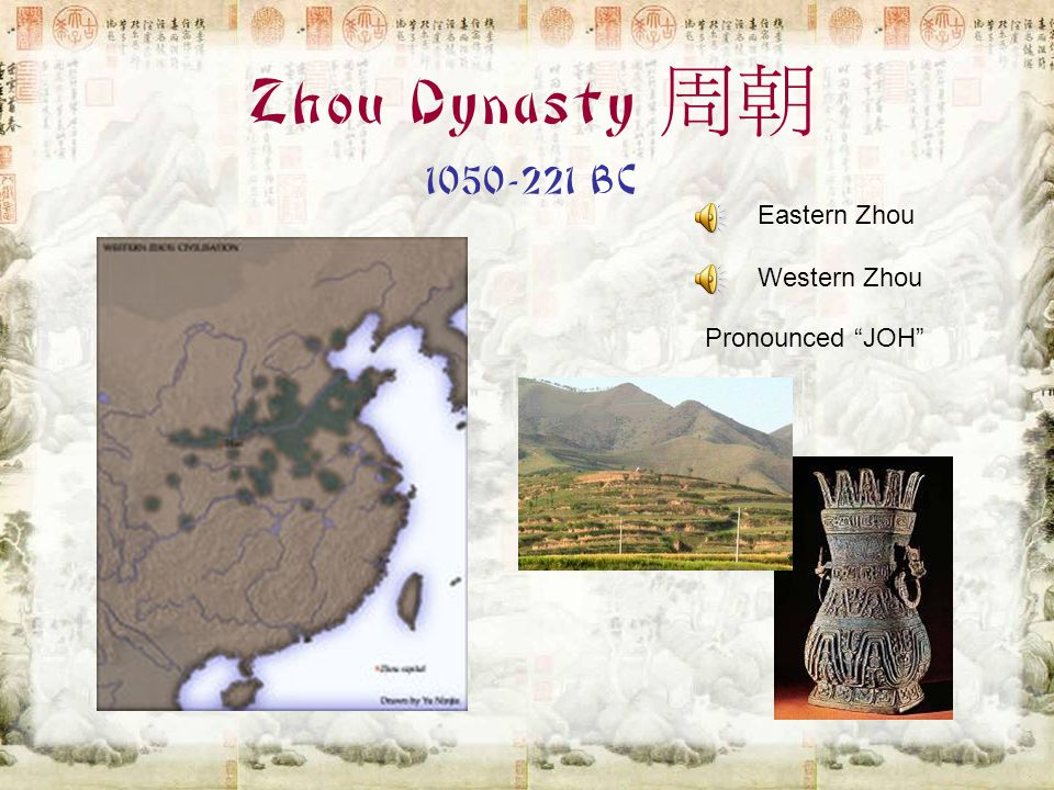 Zhou Dynasty 周朝 1050-221 BC Eastern Zhou Western Zhou Pronounced JOH