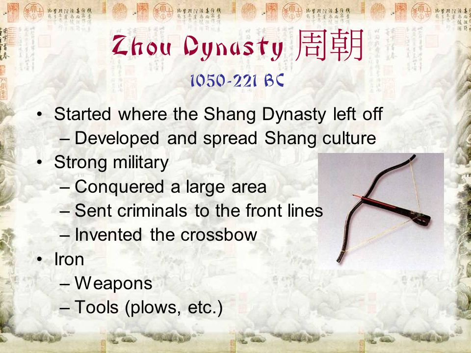 Zhou Dynasty 周朝 1050-221 BC Started where the Shang Dynasty left off