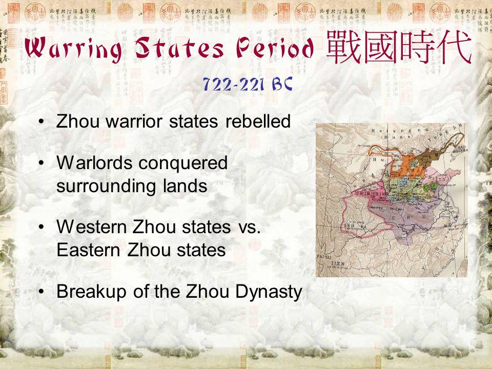 Warring States Period 戰國時代 722-221 BC
