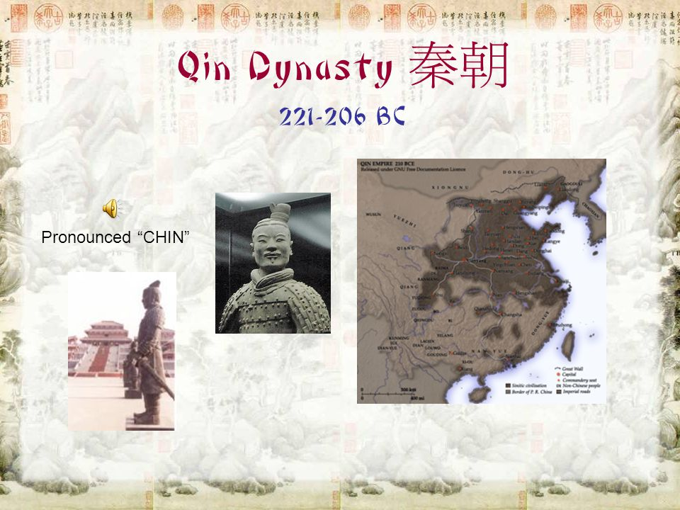 Qin Dynasty 秦朝 221-206 BC Pronounced CHIN
