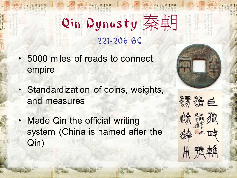 Qin Dynasty 秦朝 221-206 BC 5000 miles of roads to connect empire