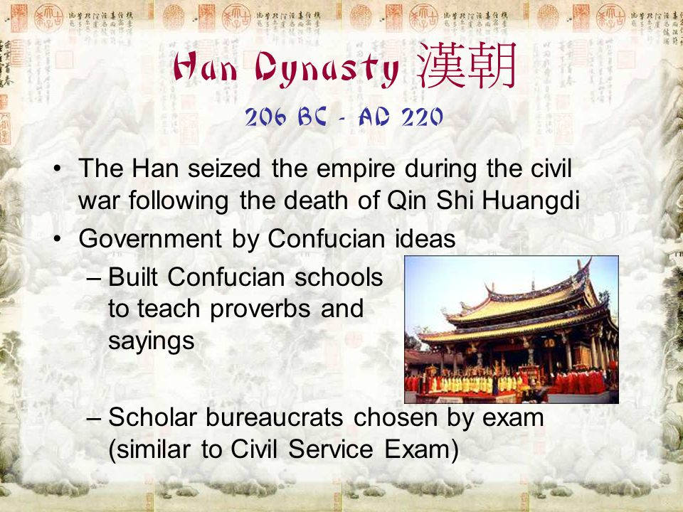 Han Dynasty 漢朝 206 BC - AD 220 The Han seized the empire during the civil war following the death of Qin Shi Huangdi.