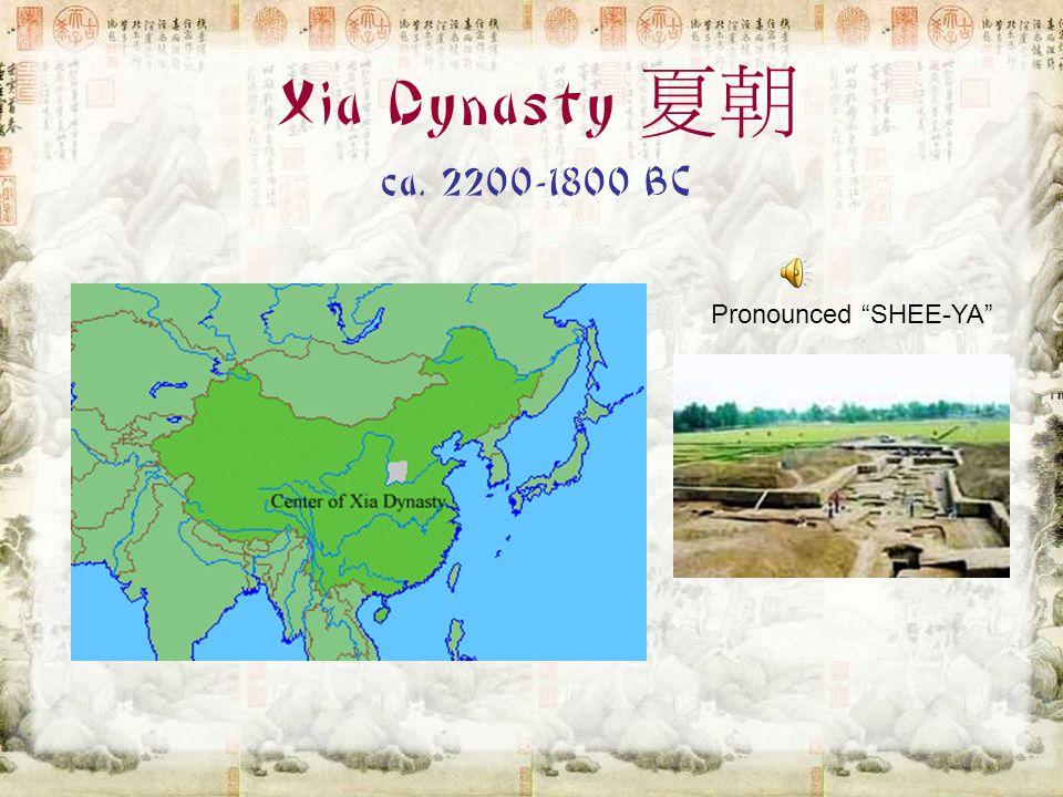 Xia Dynasty 夏朝 ca. 2200-1800 BC Pronounced SHEE-YA