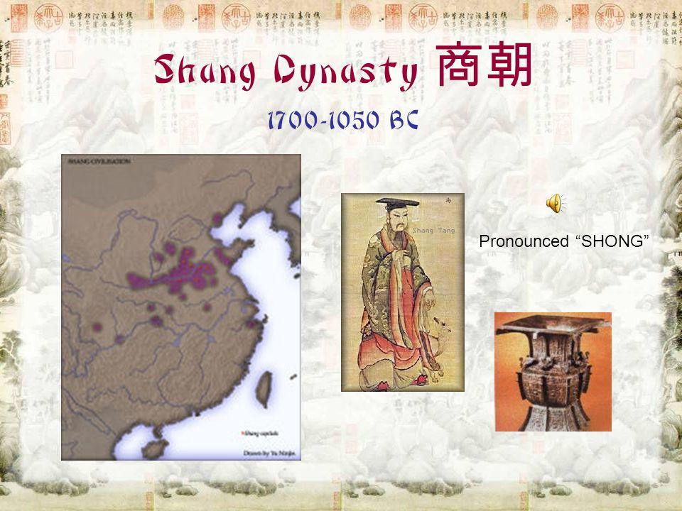 Shang Dynasty 商朝 1700-1050 BC Pronounced SHONG
