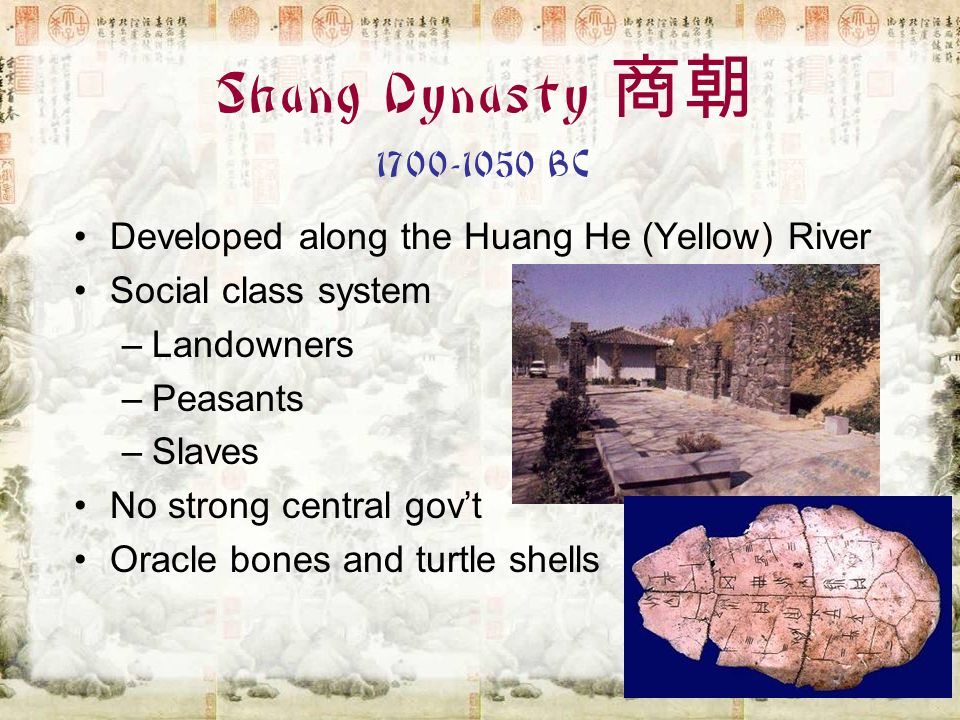 Shang Dynasty 商朝 1700-1050 BC Developed along the Huang He (Yellow) River. Social class system. Landowners.