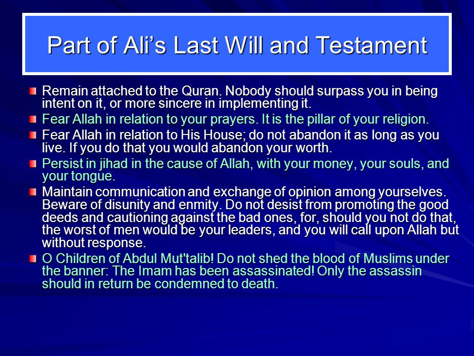 Part of Ali's Last Will and Testament