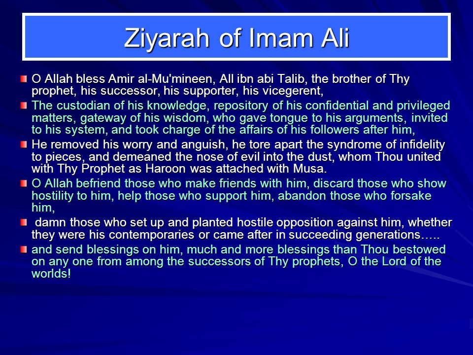 Ziyarah of Imam Ali O Allah bless Amir al-Mu mineen, All ibn abi Talib, the brother of Thy prophet, his successor, his supporter, his vicegerent,