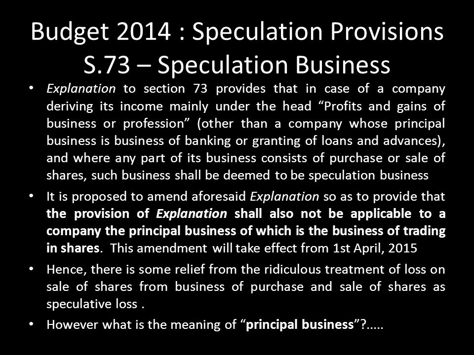 Budget 2014 : Speculation Provisions S.73 – Speculation Business