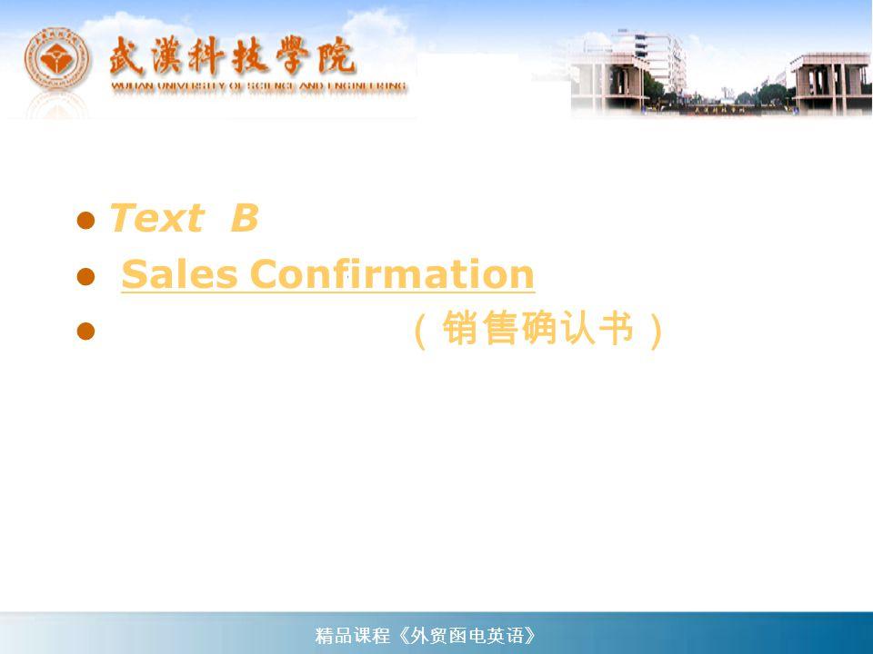 Text B Sales Confirmation (销售确认书) 精品课程《外贸函电英语》