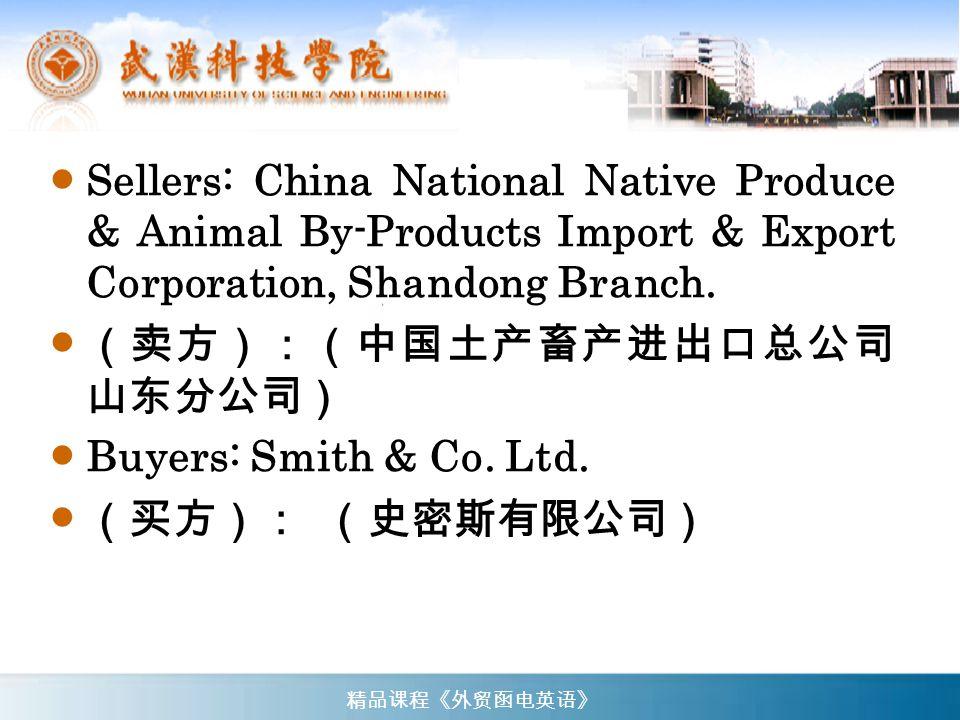 (卖方):(中国土产畜产进出口总公司山东分公司) Buyers: Smith & Co. Ltd. (买方): (史密斯有限公司)