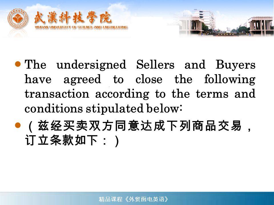 (兹经买卖双方同意达成下列商品交易,订立条款如下:)