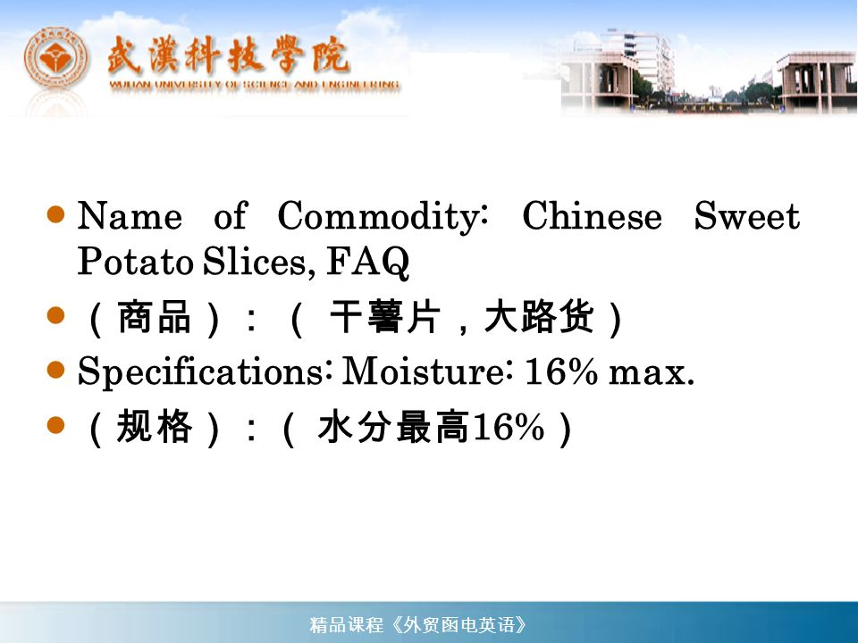 Name of Commodity: Chinese Sweet Potato Slices, FAQ (商品): ( 干薯片,大路货)