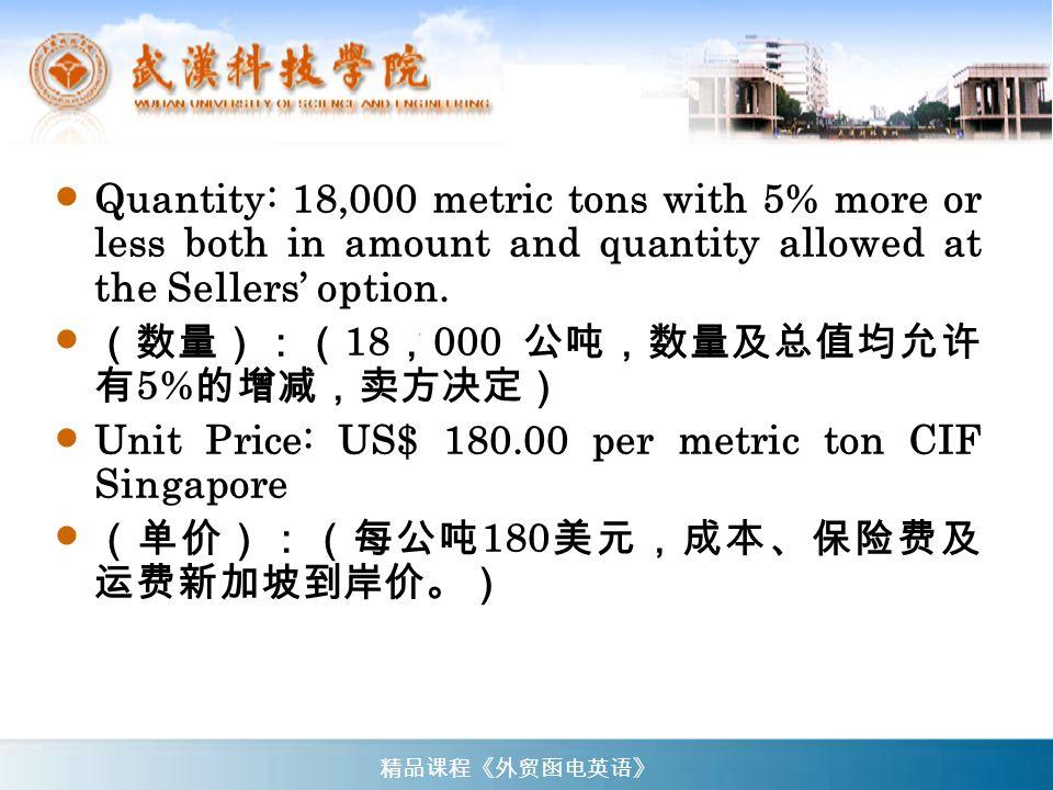 (数量):(18,000 公吨,数量及总值均允许有5%的增减,卖方决定)