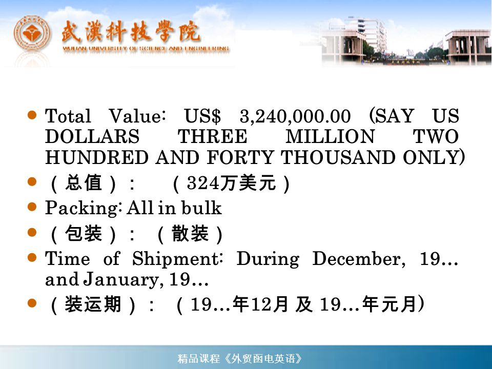 Time of Shipment: During December, 19… and January, 19…