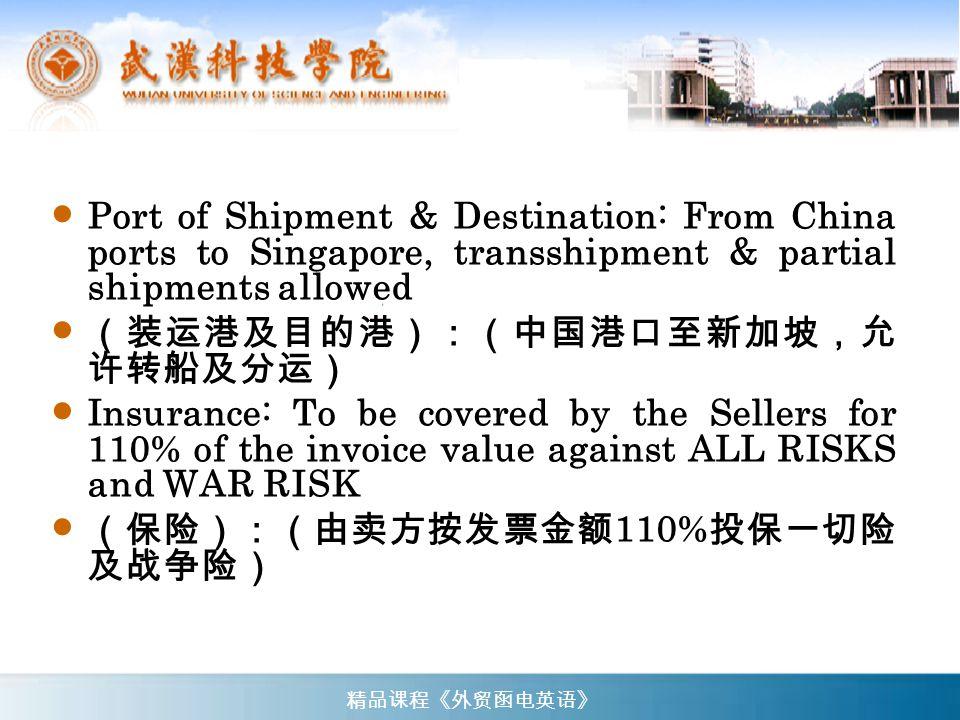 (装运港及目的港):(中国港口至新加坡,允许转船及分运)