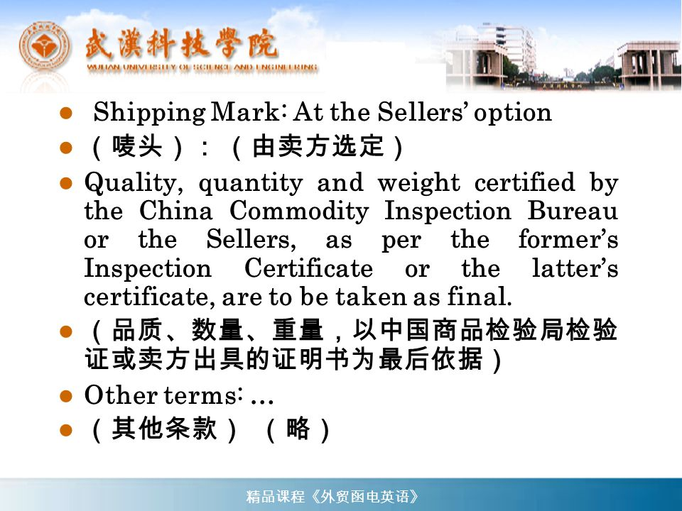 Shipping Mark: At the Sellers' option (唛头): (由卖方选定)