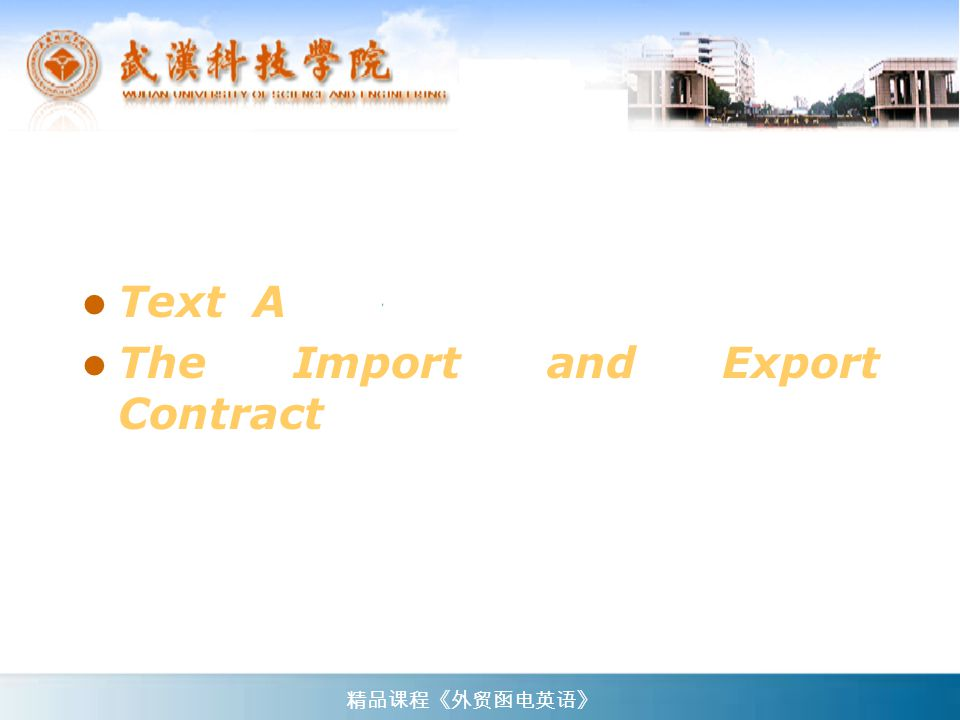 The Import and Export Contract