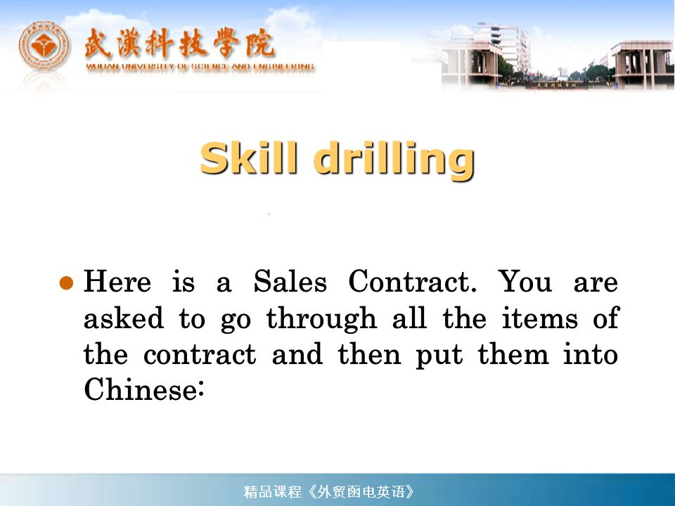 Skill drilling Here is a Sales Contract. You are asked to go through all the items of the contract and then put them into Chinese: