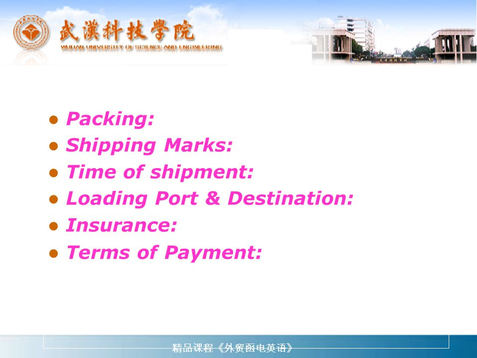 Loading Port & Destination: Insurance: Terms of Payment: