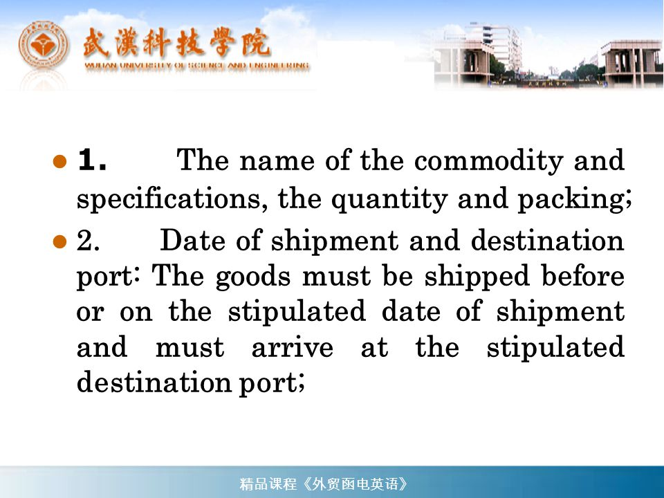 1. The name of the commodity and specifications, the quantity and packing;