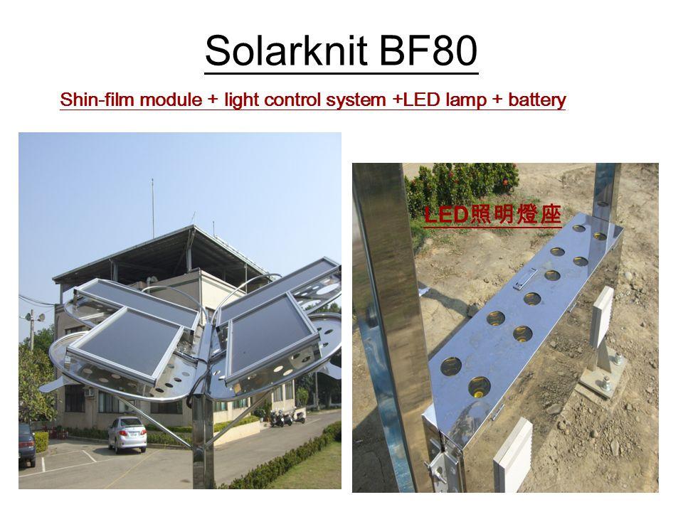 Solarknit BF80 Shin-film module + light control system +LED lamp + battery LED照明燈座