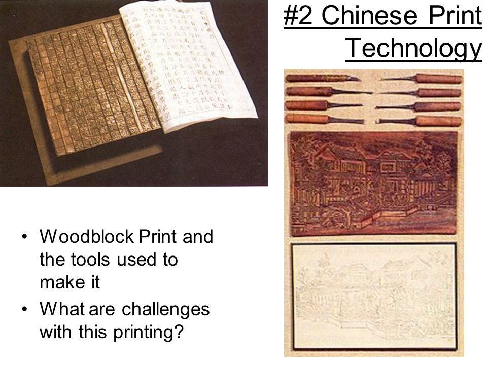 #2 Chinese Print Technology