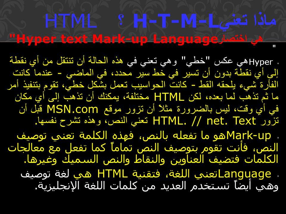 ماذا تعني H-T-M-L؟HTML