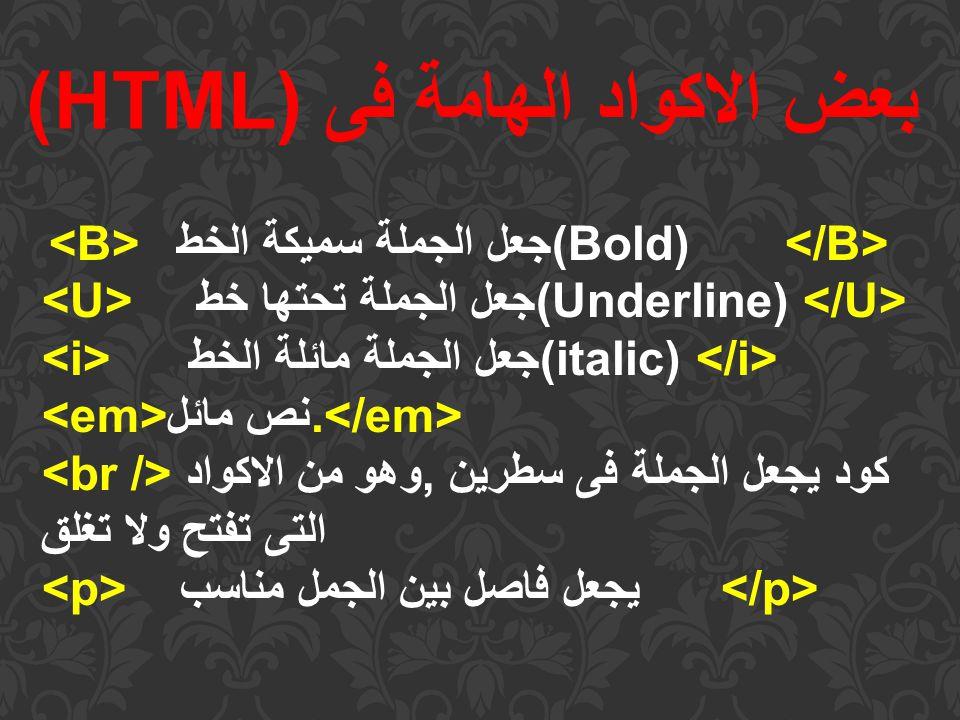 بعض الاكواد الهامة فى (HTML)