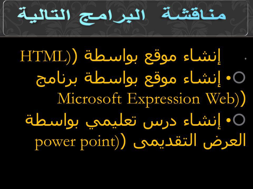 • إنشاء موقع بواسطة برنامج (Microsoft Expression Web)