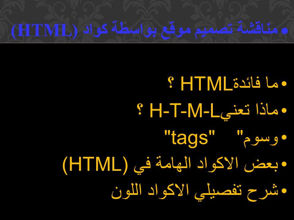 مناقشة تصميم موقع بواسطة كواد (HTML)