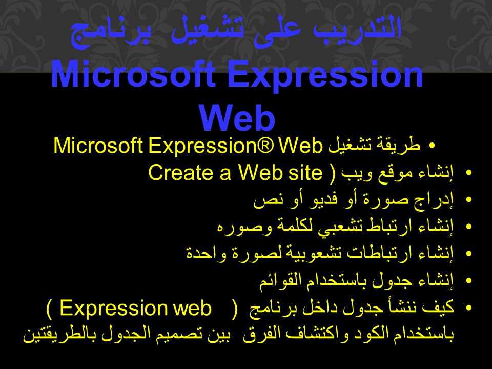 التدريب على تشغيل برنامج Microsoft Expression Web