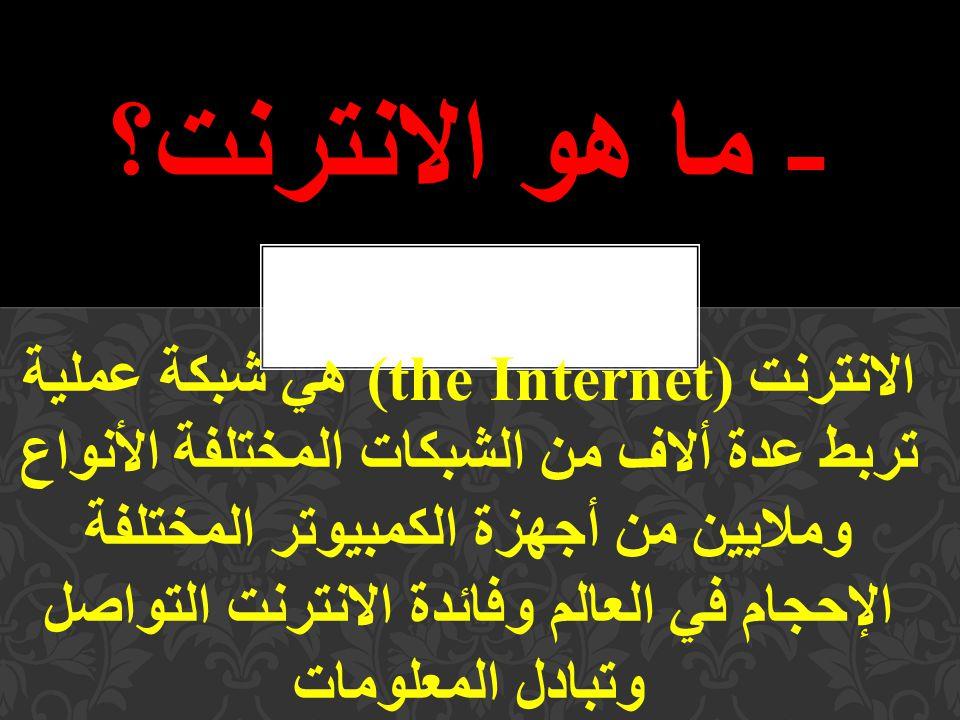 - ما هو الانترنت؟
