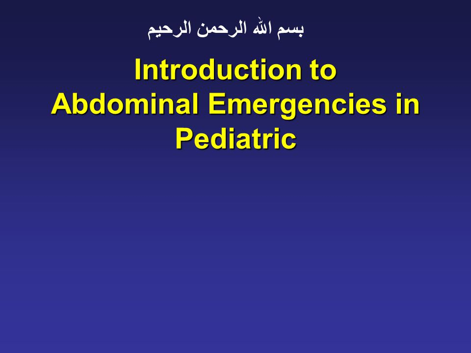 Introduction to Abdominal Emergencies in Pediatric