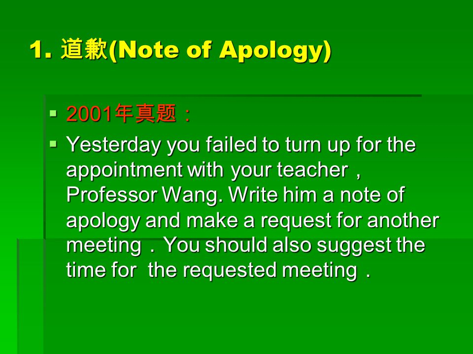 1. 道歉(Note of Apology) 2001年真题: