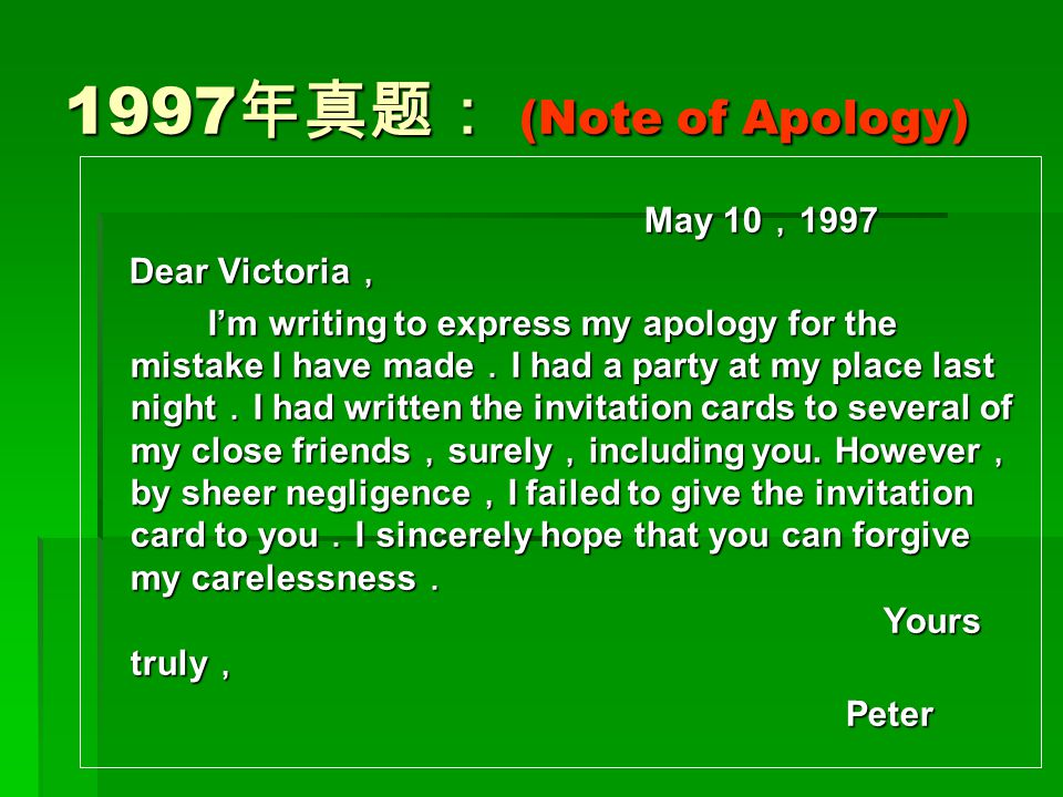 1997年真题: (Note of Apology) Dear Victoria,