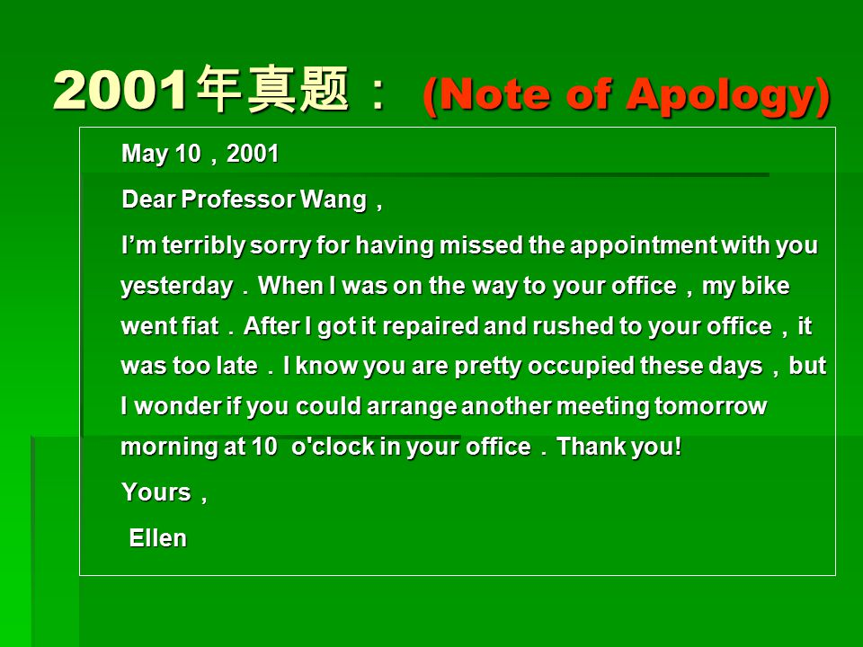 2001年真题: (Note of Apology) May 10,2001 Dear Professor Wang,