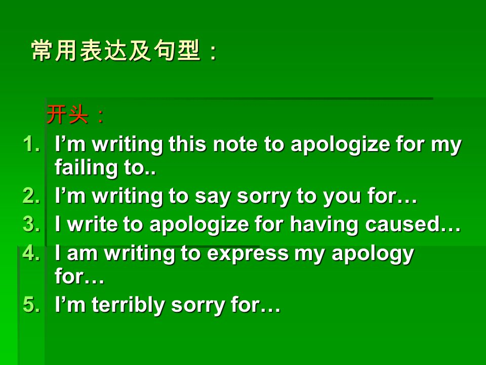 常用表达及句型: 开头: I'm writing this note to apologize for my failing to..